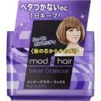 モッズ・ヘア インナーグラマー ワックス キュートミディ ( 65g )/ mod's hair(モッズヘア)
