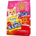 ミオ おとなのおいしくって毛玉対応 ミックス味 ( 2.7kg )/ ミオ(mio) ( 国産 )