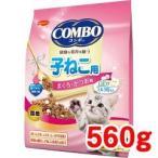 コンボ キャット 子ねこ用 ( 560g )/ コンボ(COMBO) ( 国産 )