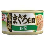 ミオ 厳選まぐろ白身 野菜 ゼリー仕立て ( 80g )/ ミオ(mio)