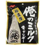 ノーベル製菓 俺のミルクキャンデー ( 80g )