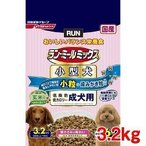 ラン・ミールミックス 小型犬 低脂肪・低カロリー 1歳〜6歳までの成犬用 ( 3.2kg )/ ラン(ドッグフード)