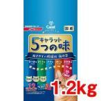 キャラット 5つの味 飽きやすい成猫用 海の幸 ( 1.2kg )/ キャラット(Carat) ( キャットフード ドライ 国産無添加 無着色 )