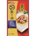 (お得)懐石 贅の滴 炙りまぐろ しらす添え/魚介だしスープ ( 40g )/ 懐石