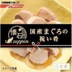 懐石ゼッピン 国産まぐろの祝い肴 ( 60g )/ 懐石