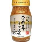 特選なめ茸うす塩味 ( 120g )