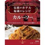 オーマイ 伝統のホテル 秘蔵のレシピ カルーソーソース ( 140g )/ オーマイ