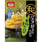オーマイ 和パスタ好きのための 香るわさび ( 2食入 )/ オーマイ
