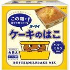 オーマイ ケーキのはこ バターミルク風味 ( 170g ) /  オーマイ