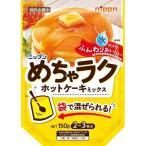 ニップン めちゃラク ホットケーキミックス ( 150g )/ ニップン(NIPPN)
