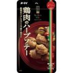 オーマイ イタリアンミックス 鶏肉のハーブソテー ( 45g )/ オーマイ