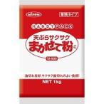 日本製粉 天ぷらサクサクまかせて粉 TA-900 ( 1kg )