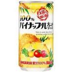 サンガリア 100%パイナップルブレンドジュース ( 190g*30本入 )