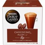 ネスカフェ ドルチェ グスト 専用カプセル チョコチーノ ( 8杯分 )/ ネスカフェ ドルチェグスト