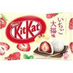 キットカット ミニ いちご大福味 ( 11枚入 )/ キットカット ( チョコレート バレンタイン 義理チョコ )