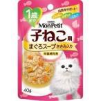 (おススメ)モンプチ パウチ スープ 子猫用 まぐろスープ ささみ・にんじん・かぼちゃ・ミルク入 ( 40g )/ モンプチ ( モンプチ スープ )