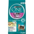 ピュリナワン キャット 優しく腎臓の健康サポート 11歳以上 チキン ( 2.2kg )/ ピュリナワン(PURINA ONE) ( ピュリナワン 猫 無添加 無着色 )