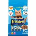 フリスキー ドライ ミックス ( 2kg )/ フリスキー(Friskies)