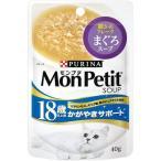 モンプチ スープ 18歳以上用かがやきサポート 細かめフレーク まぐろスープ ( 40g )/ モンプチ