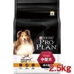 プロプラン 中型犬 成犬用 ( 2.5kg )/ プロプラン(ProPlan)