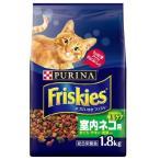 (おススメ)フリスキードライ 室内ネコ用 まぐろ・チキン・野菜入り ( 1.8kg )/ フリスキー(Friskies)