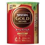 ネスカフェ ゴールドブレンド カフェインレス エコ&システムパック ( 60g )/ ネスカフェ(NESCAFE) ( ネスカフェ ゴールドブレンド )