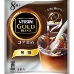 ネスカフェ ゴールドブレンド コク深め ポーション 無糖 ( 8コ入 )/ ネスカフェ(NESCAFE)