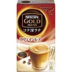 ネスカフェ ゴールドブレンド コク深ラテ カフェインレス ( 7本入 )/ ネスカフェ(NESCAFE)