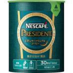 ネスカフェ プレジデント エコ&システムパック ( 60g )/ ネスカフェ(NESCAFE)