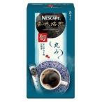 ネスカフェ 香味焙煎 丸み スティック 箱 ( 8本入 )/ ネスカフェ(NESCAFE)