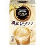 ショッピングネスカフェ ネスカフェ ゴールドブレンド 濃厚ミルクラテ ( 9本入 )/ ネスカフェ(NESCAFE)