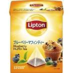 リプトン ブルーベリーマフィンティー ティーバッグ ( 12包 )/ リプトン(Lipton)