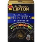 サー・トーマス・リプトン 選べる世界の紅茶5種 アソートティーバッグ ( 10包 )/ リプトン(Lipton)