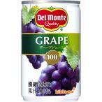 デルモンテ グレープジュース 160g×30本 缶