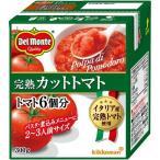 デルモンテ 完熟カットトマト ( 300g )/ デルモンテ