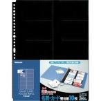 ショッピングポケット クリアポケット替台紙/カードホルダー(10ポケット) A4・S型/29穴(マルチホールシステム) BCR-4N-N ( 10枚入 )/ ナカバヤシ