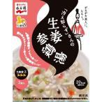 「冷え知らず」さんの生姜参鶏湯 カートン ( 6g*3袋入 )/ 「冷え知らず」さんの生姜シリーズ