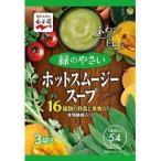 ホットスムージースープ 緑のやさい ( 3袋入 )