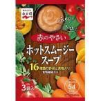 ホットスムージースープ 赤のやさい ( 3袋入 )