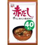 永谷園 赤だしみそ汁 ( 40食入 )/ 永谷園 ( 味噌汁 )
