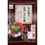 (訳あり)永谷園のお吸いもの2種 松茸の味 はまぐりの味 ( 40食入 )/ 永谷園