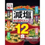 みそ汁太郎 減塩 ( 12食入 ) ( インスタント 味噌汁 )