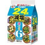 永谷園の24食のおみそ汁 減塩 ( 24食入 ) ( インスタント 味噌汁 )