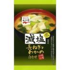 味噌汁庵 長ねぎとわかめ 減塩 ( 7.1g )/ 味噌汁庵