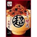 超ふりかけ 焼肉 ( 55g ) ( 焼き肉 )