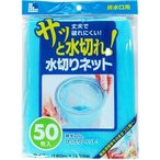 水切りネット 排水口用 ( 50枚入 ) ( 水きりネット 水切ネット 排水溝 )