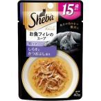 シーバアミューズ 15歳以上 お魚フィレのスープ 細かめ しらすとかつおぶし添え ( 40g )/ シーバ(Sheba) ( 無着色 )