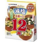 ハナマルキ よりどり減塩12食 ( 1パック ) ( インスタント 味噌汁 )