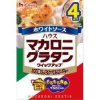 マカロニグラタン クイックアップ ホワイトソース ( 160g(4皿分) )
