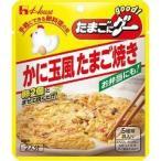 たまごにグー かに玉風たまご焼き ( 65g(2人分) ) ( レトルト食品 )